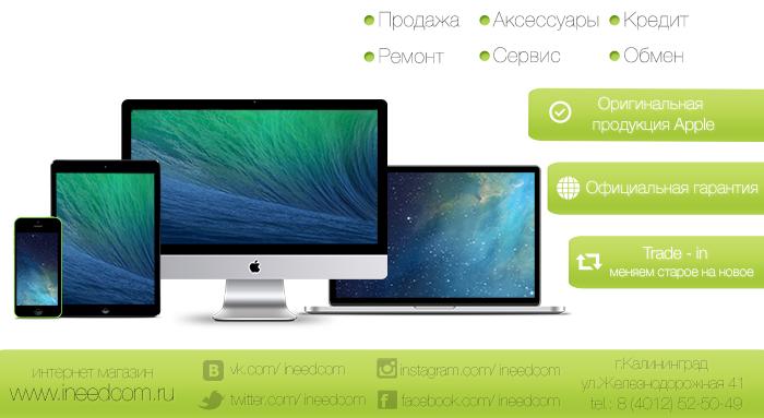 Магазин Apple в Калининграде