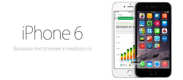 Лучшие цены на iPhone 6 в Калининграде